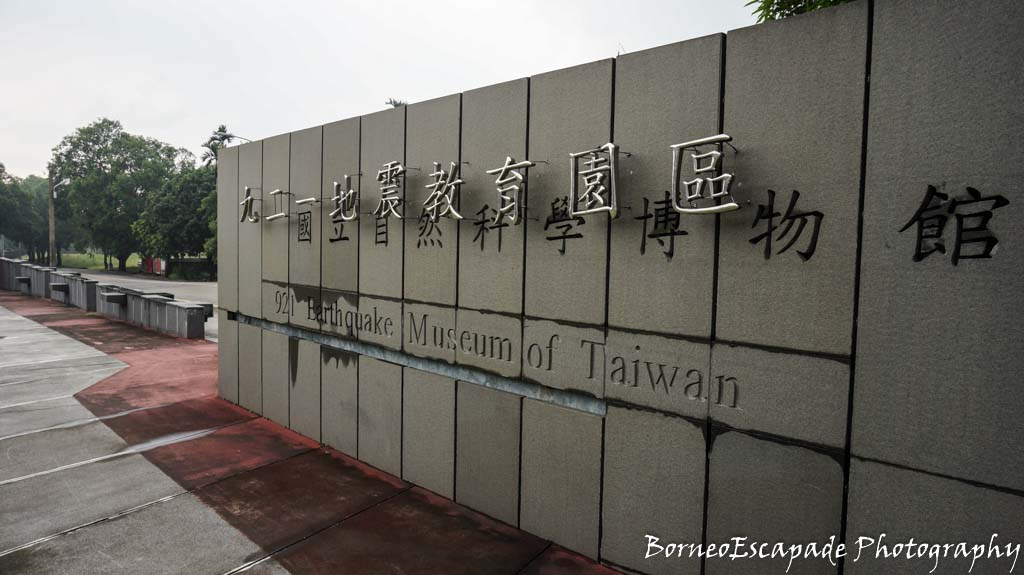 921 Earthquake Museum